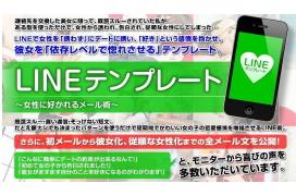 メール&LINE教材